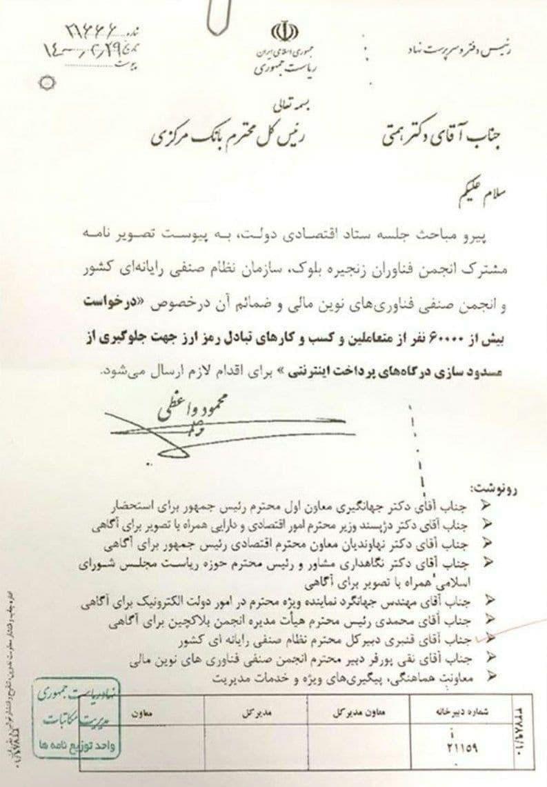 دستور روحانی به همتی: درگاههای فروش رمزارزها مسدود نشود