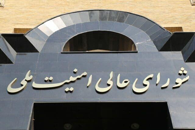 بیانیه توضیحی دبیرخانه شورای عالی امنیت ملی در خصوص پایان موعد بیانیه مشترک ایران با آژانس