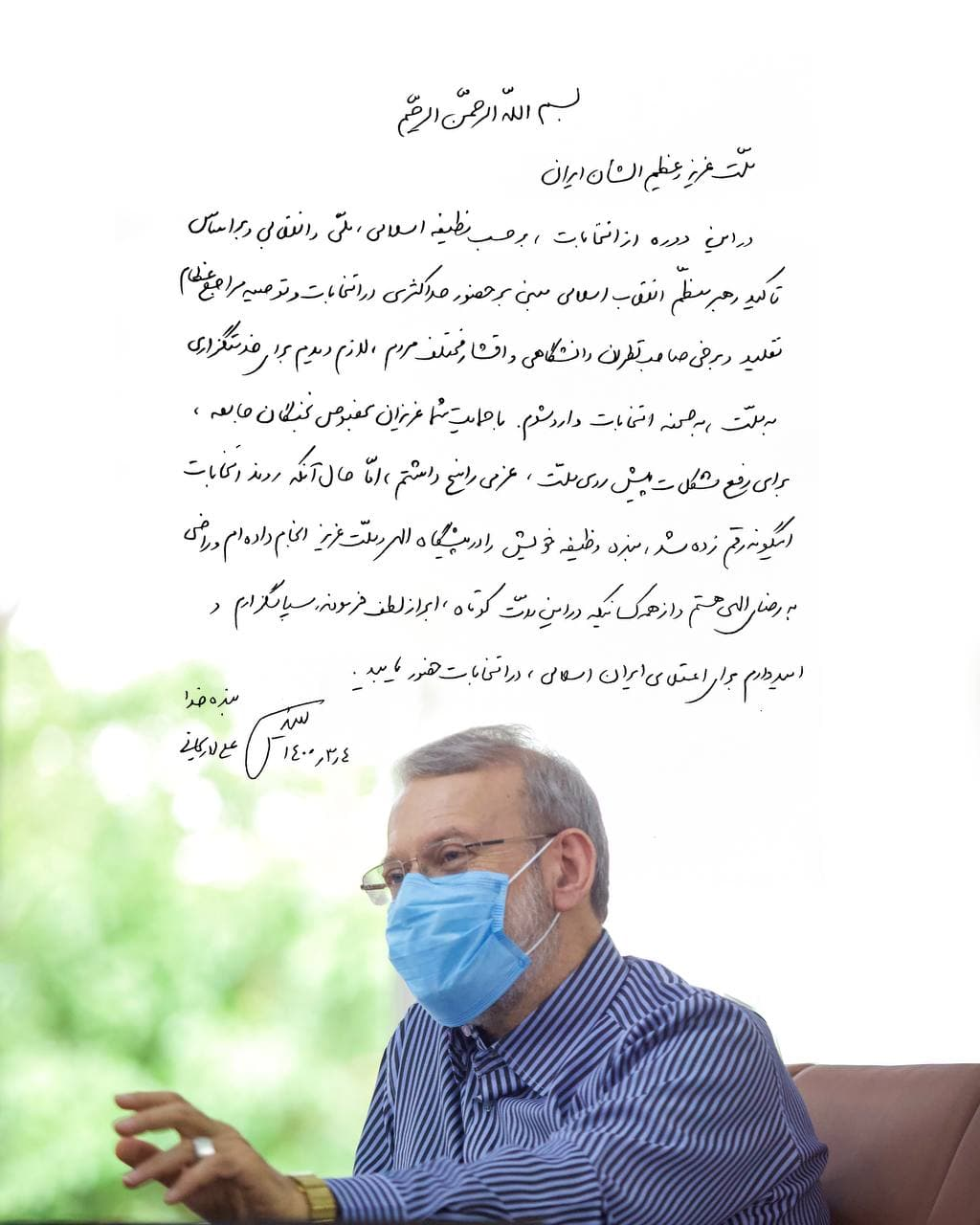 بیانیه لاریجانی پس از رد صلاحیت در انتخابات ریاست جمهوری