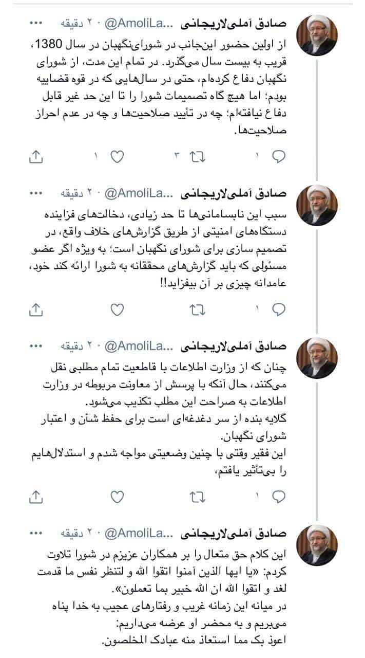 انتقاد آملی لاریجانی از رد صلاحیت ها: هیچگاه تصمیمات شورا را تا این حد غیرقابل دفاع نیافتم