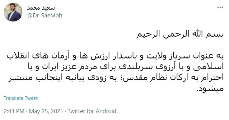 واکنش سعید محمد به رد صلاحیتاش: به زودی بیانیه میدهم