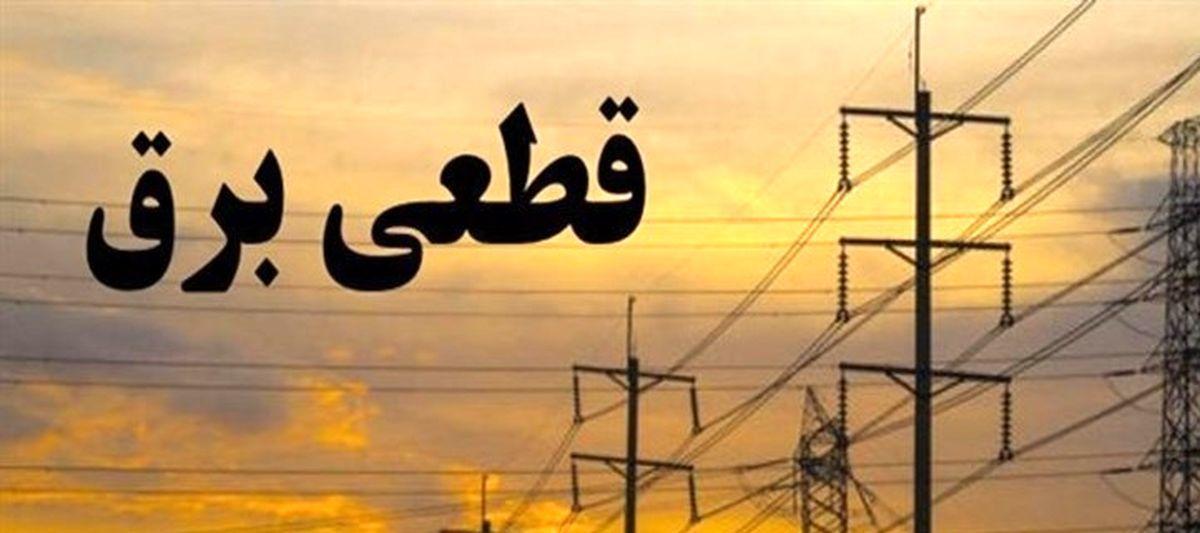 جداول خاموشی جدید تهران منتشر شد