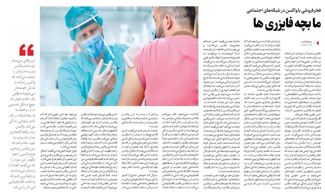 ما بچه واکسن فایزریهای ایرانیم! / فخر فروشی لاکچری ها در اینستاگرام