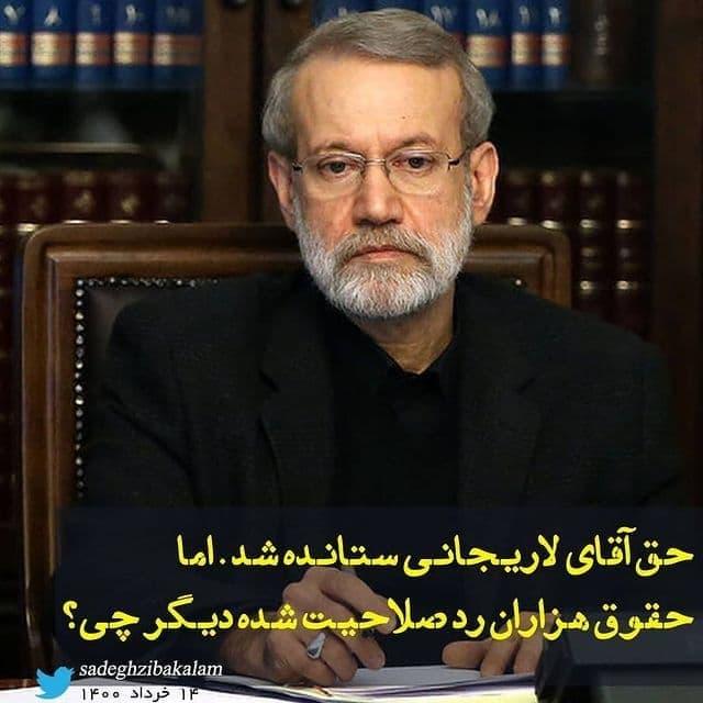 حق لاریجانی ستانده شد؛ اما حقوقهزاران رد صلاحیت شده دیگر چی؟