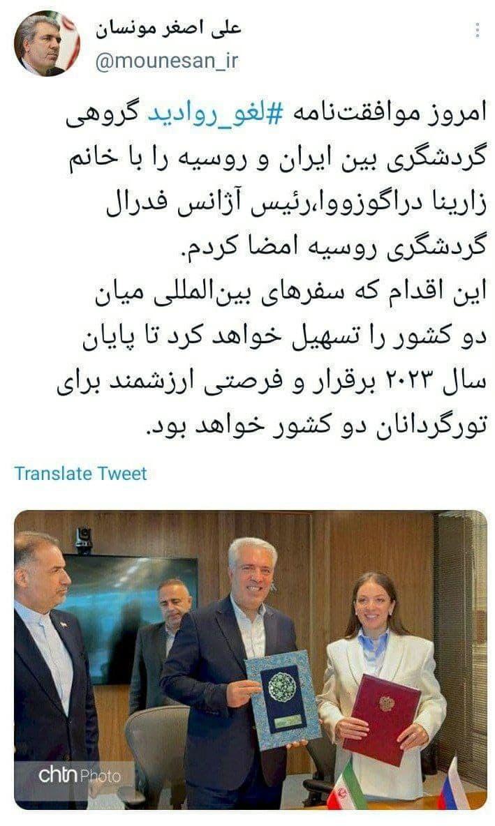 امضای موافقتنامه لغو روادید ایران و روسیه