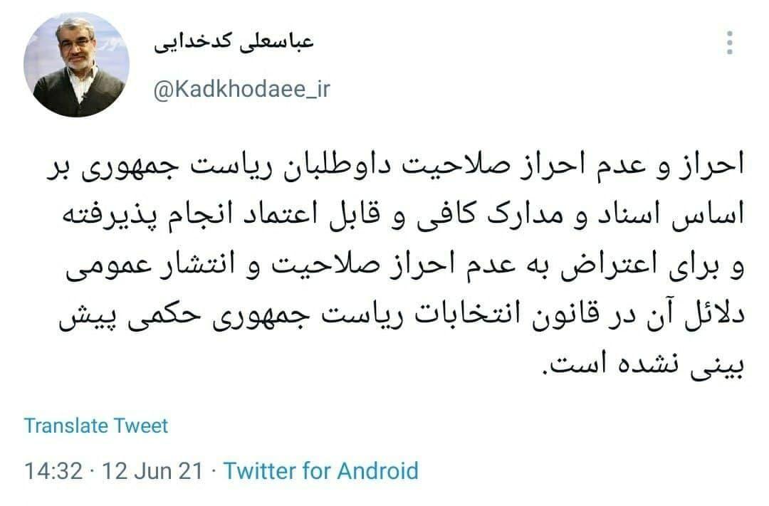 واکنش سخنگوی شورای نگهبان به بیانیه علی لاریجانی