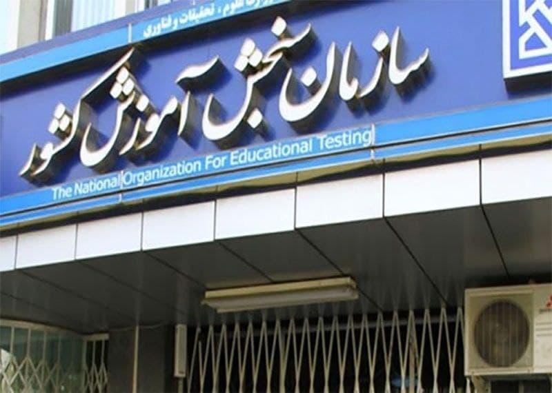 تعیین روزهای برگزاری کنکور سراسری ۱۴۰۰