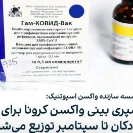 اسپری بینی واکسن روسی کرونا برای کودکان بهزودی توزیع میشود