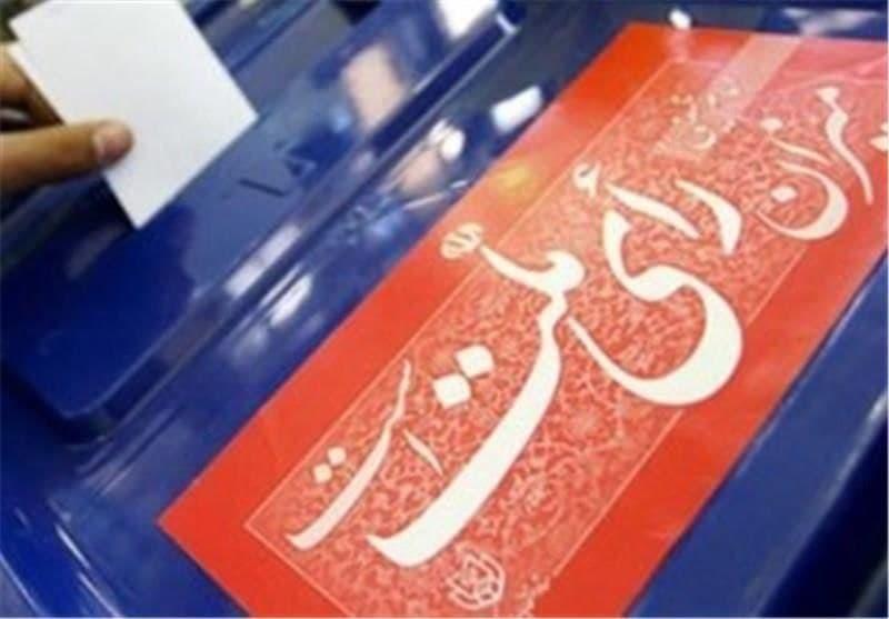 اطلاعیه هیئت مرکزی نظارت درباره نامزدهای انتخابات مجلس و خبرگان رهبری