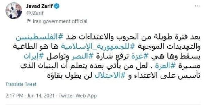 واکنش توییتری ظریف به برکناری نتانیاهو