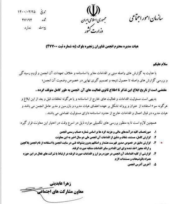 تعلیق فعالیت انجمن بلاکچین ایران از سوی وزارت کشور