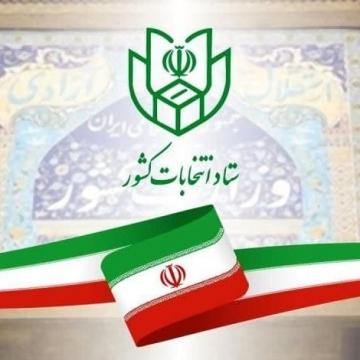 نتایج شمارش آراء مردمی در انتخابات شورای شهر تهران اعلام شد