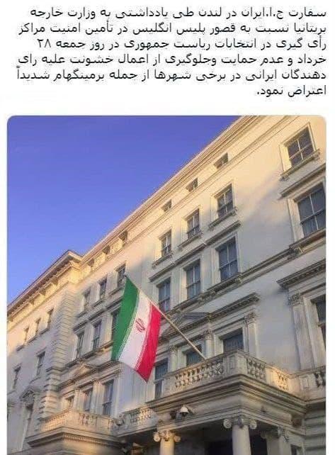 اعتراض ایران به انگلیس در پی قصور پلیس در مراکز اخذ رأی