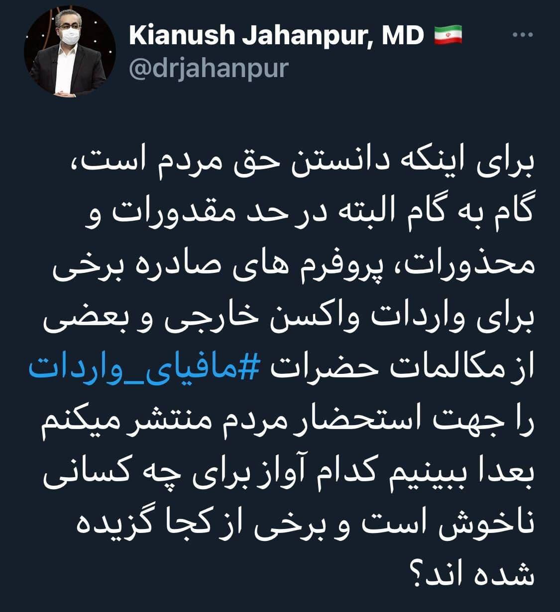 جهانپور در توییت تازه ای، این بار منتقدانش را مافیای واردات خواند