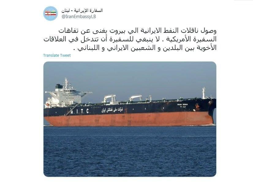 پاسخ سفارت ایران در بیروت به اظهارات سفیر آمریکا