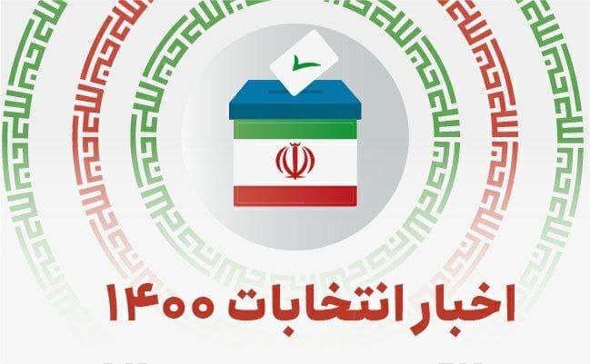 جزییات آرای شورای شهر حوزه انتخابیه تهران