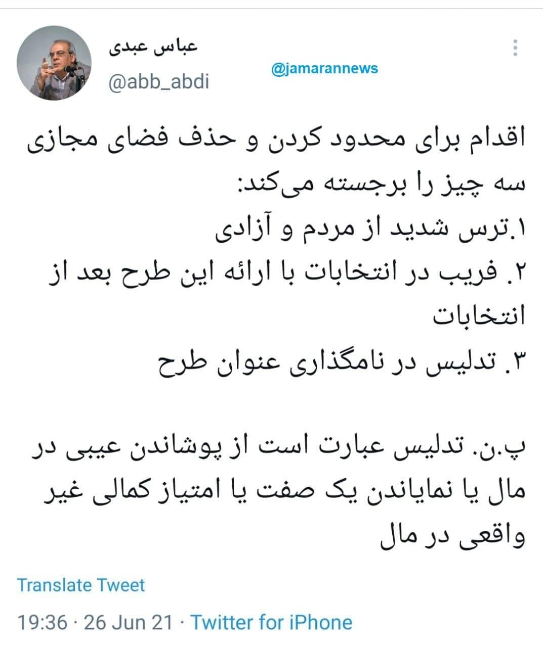 انتقاد عباس عبدی از طرح مجلس برای محدود کردن اینترنت