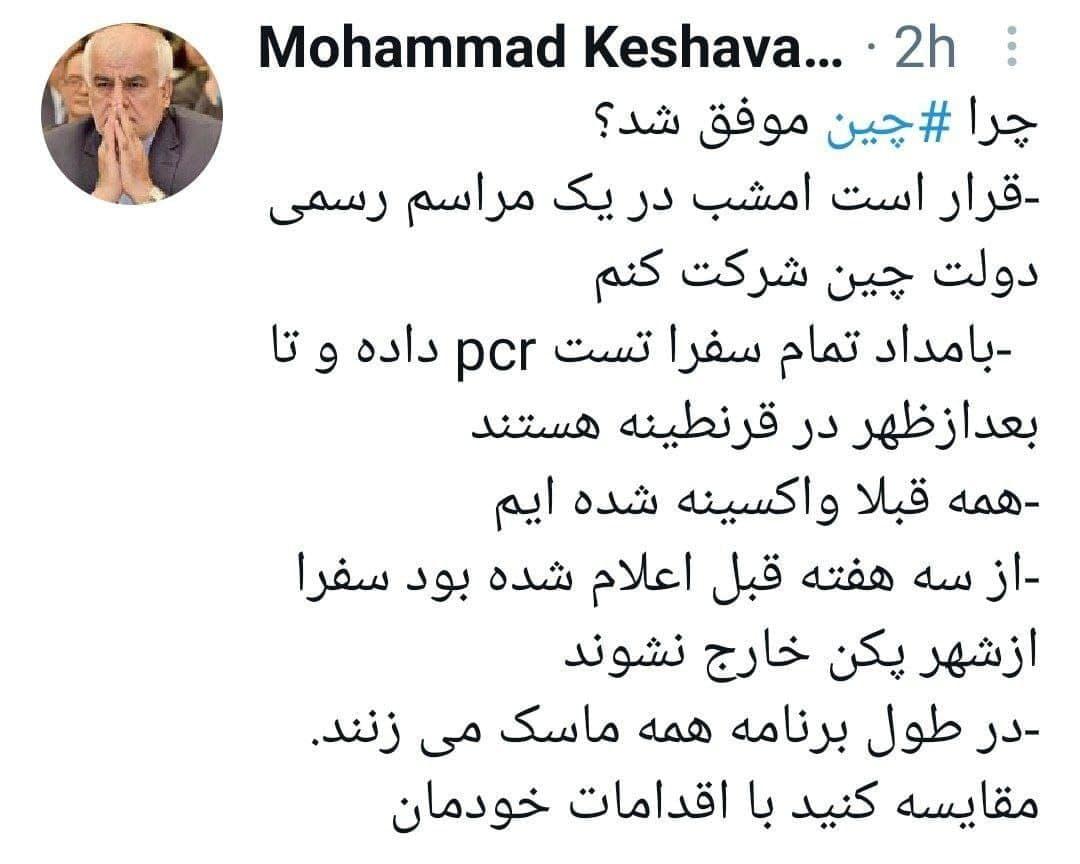 توئیت سفیر ایران با عنوان «چرا چین موفق شد» کرونا را کنترل کند