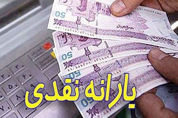 اطلاعیه وزارت تعاون درباره شرایط ثبتنام جاماندگان یارانه نقدی