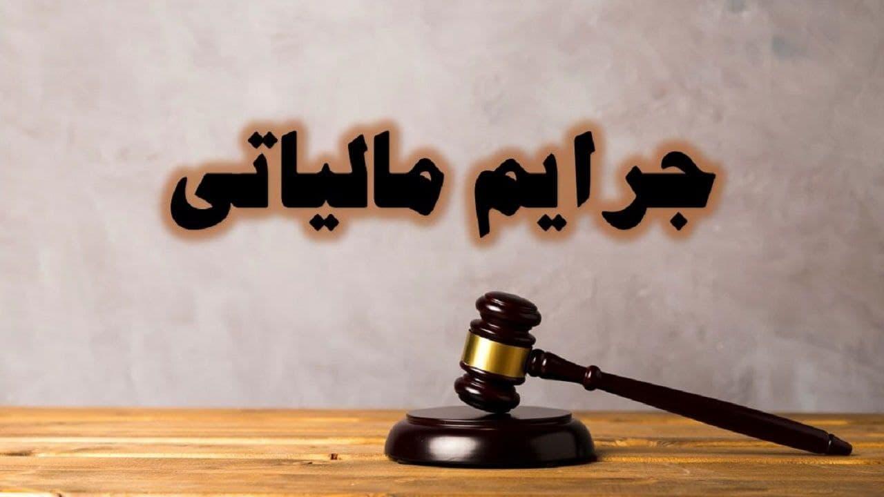 بخشودگی جرایم مالیاتی تا سقف شش میلیارد تومان در تهران