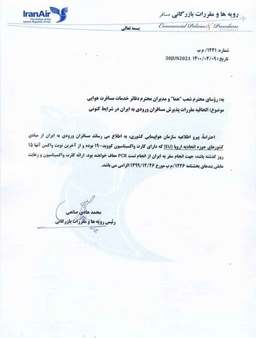 جدیدترین مقررات مسافران ورودی به ایران اعلام شد
