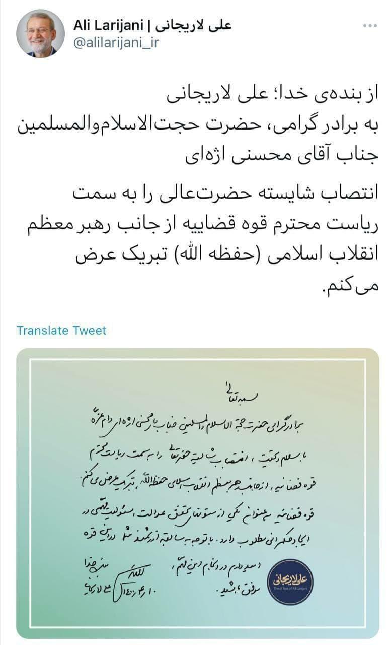تبریک لاریجانی به محسنی اژه ای، رییس جدید قوه قضاییه