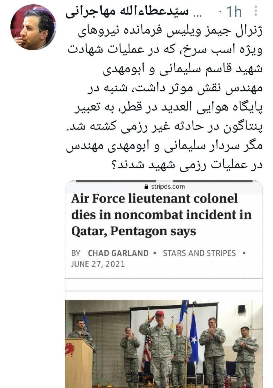 یکی از فرماندهان موثر در ترور حاج قاسم، کشته شد