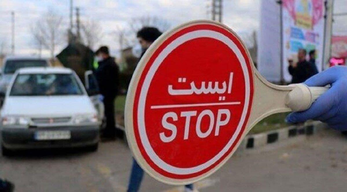 ورود به مازندران ممنوع شد
