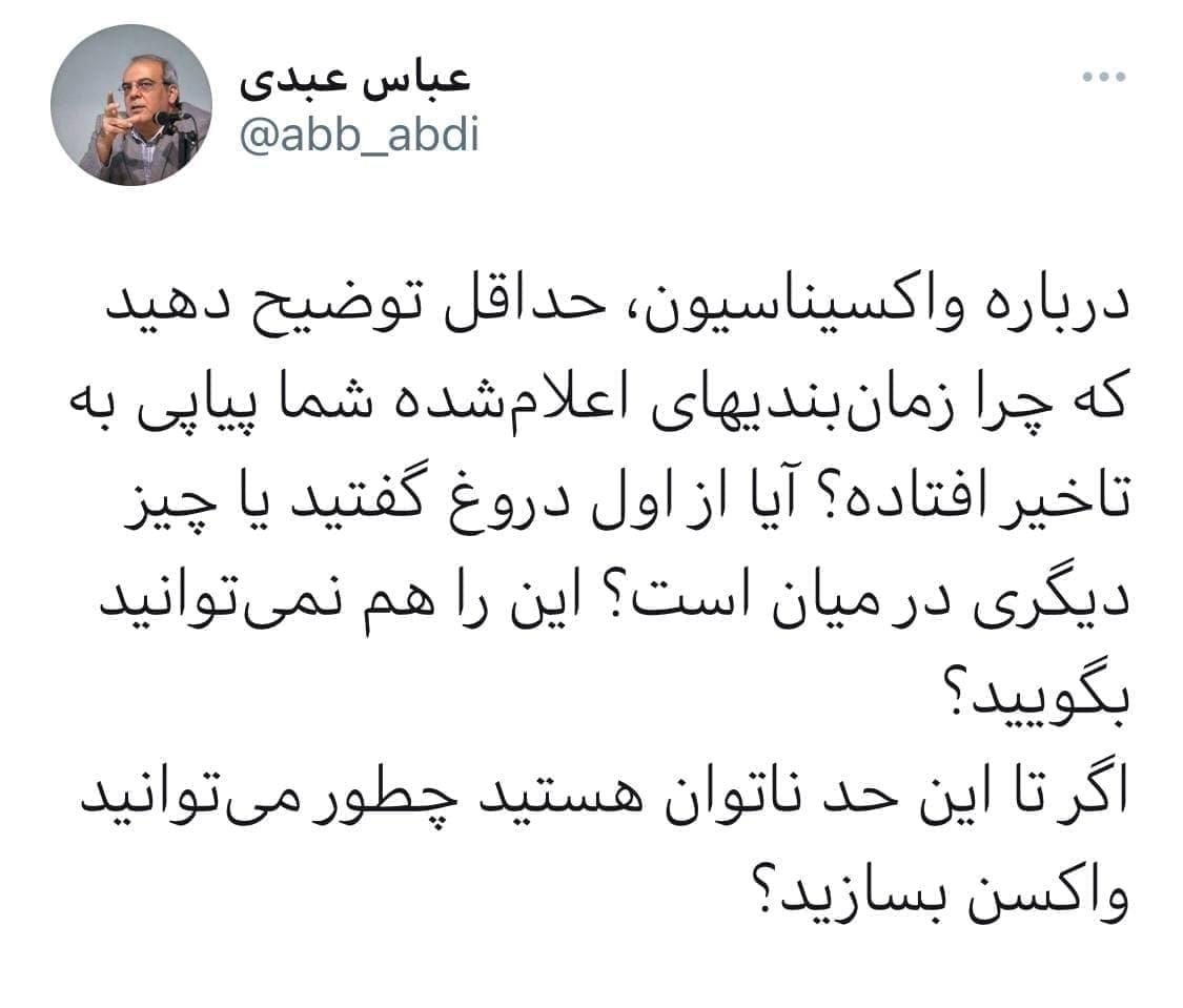 واکنش تند عباس عبدی درباره آمارهای متناقض از تولید واکسن