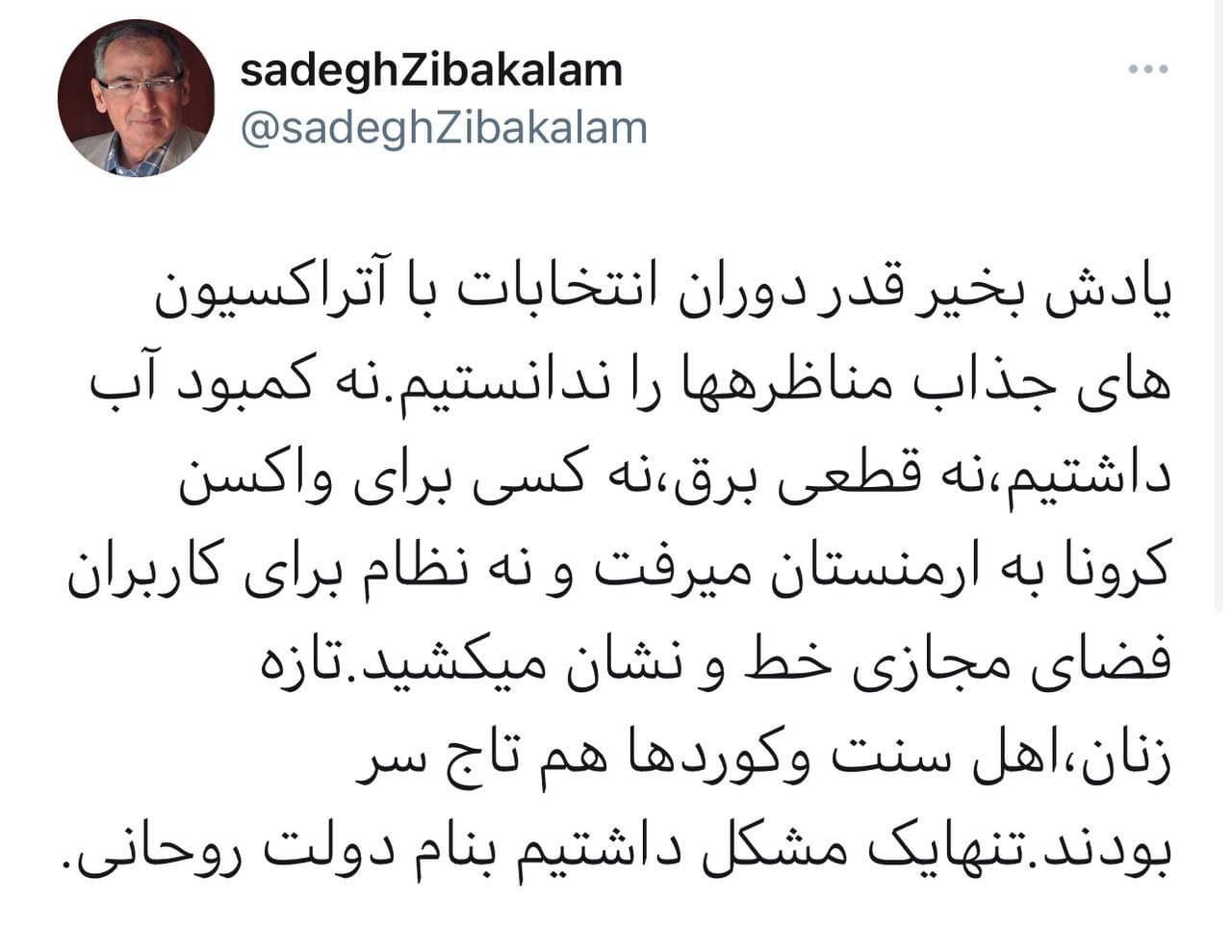 صادق زیباکلام: یادش بخیر قدر دوران انتخابات را ندانستیم!