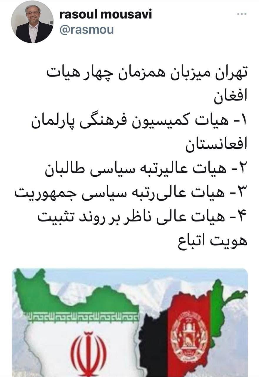 چهار هیأت عالی افغانستانی در تهران