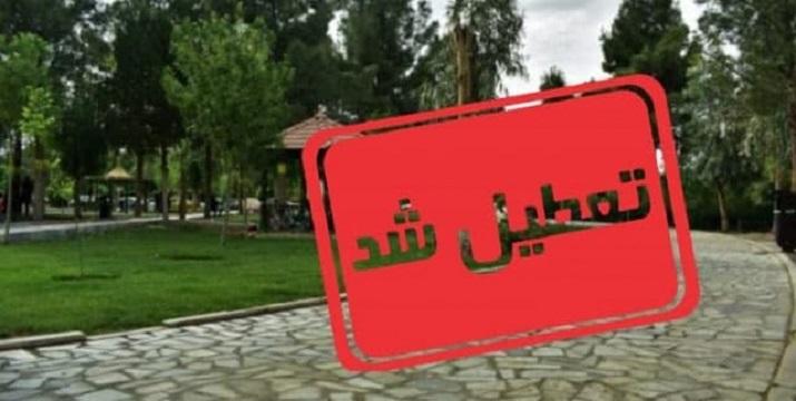 تعطیلی ۲ هفتهای بوستانهای شهر تهران