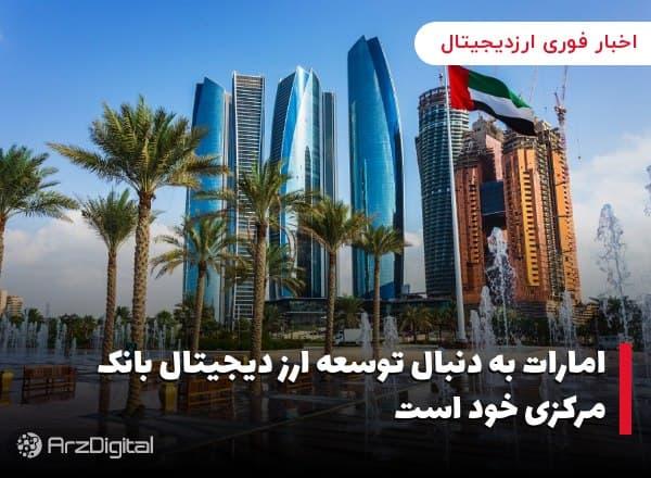 امارات به دنبال توسعه ارز دیجیتال بانک مرکزی خود است