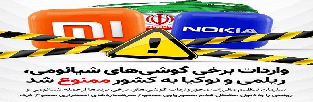 ممنوعیت واردات برخی موبایلهای شیائومی؛ انجمن واردکنندگان در پی لغو توقف واردات