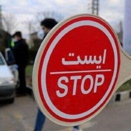 ممنوعیت «خروج خودروهای با پلاک استانهای تهران و البرز» و ممنوعیت «ورود خودروها با پلاک دیگر شهرها به این دو استان»