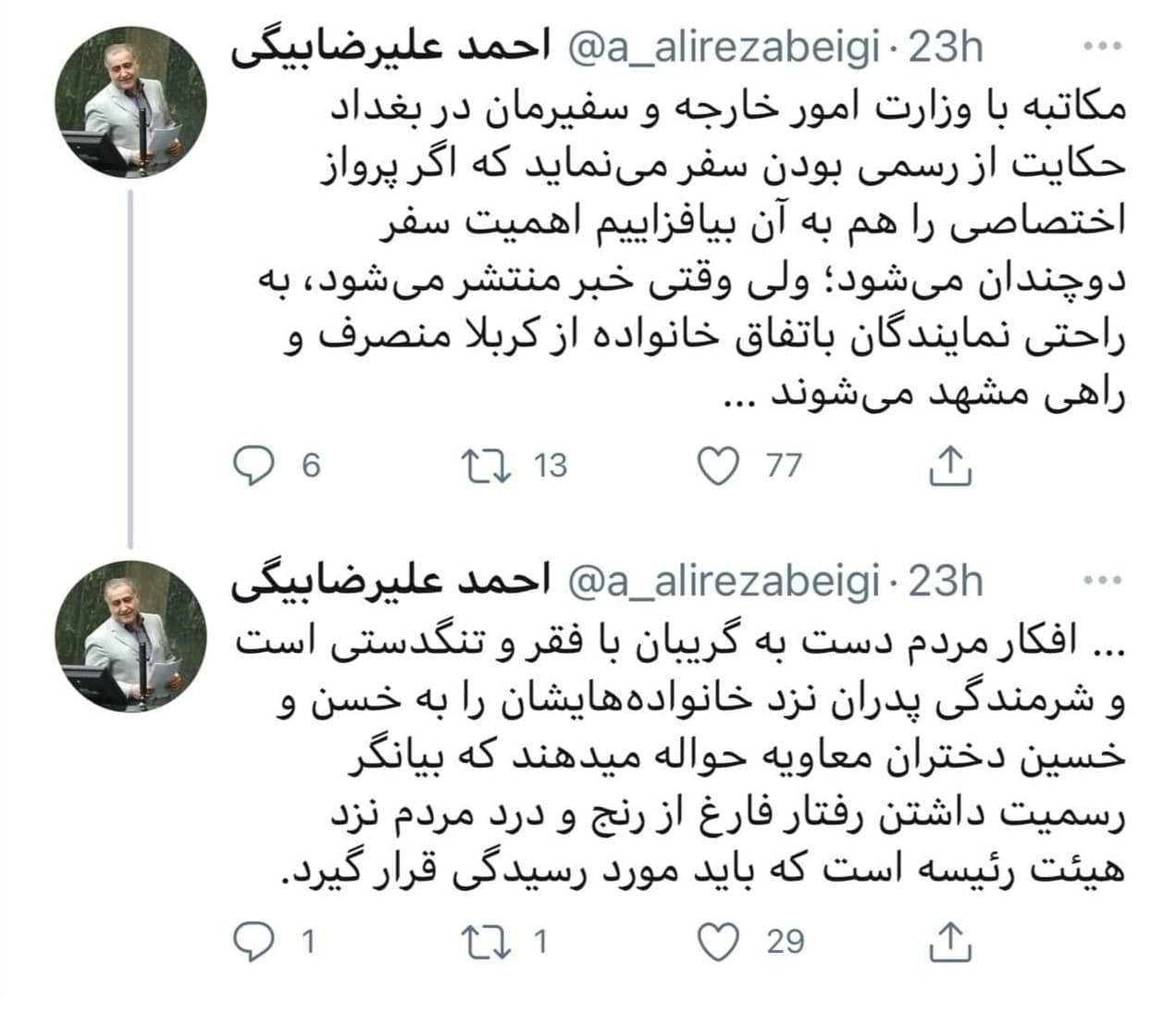 افشاگری یک نماینده از پشت پرده سفر نمایندگان به عراق!