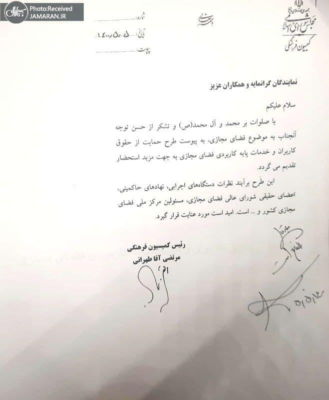 ادعای آقا طهرانی، نماینده تهران در مجلس