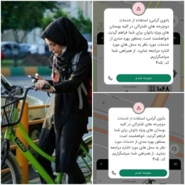 ممنوعیت دوچرخه سواری زنان در مشهد