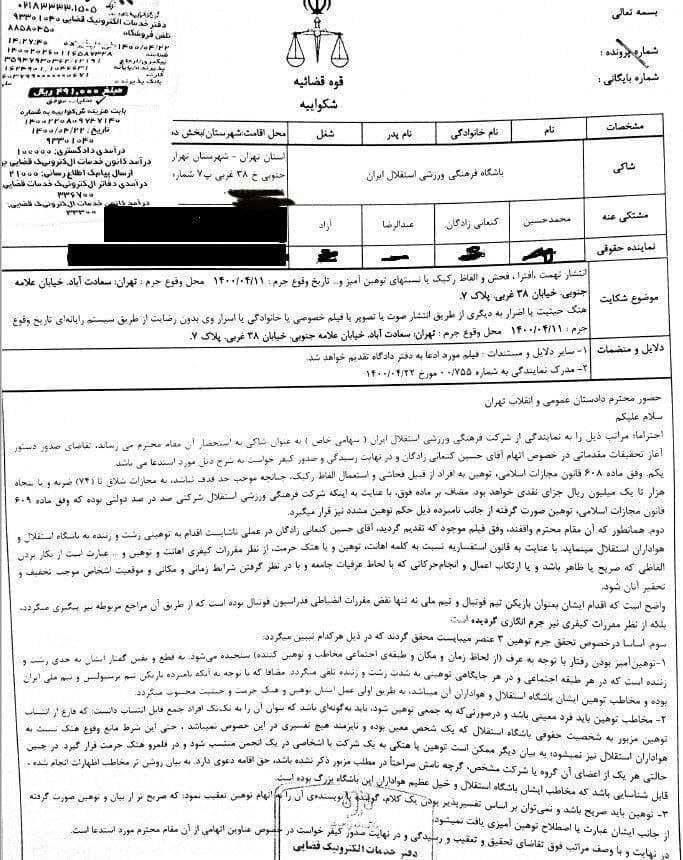 شکایت باشگاه استقلال از کنعانیزادگان به دادگاه انقلاب رسید