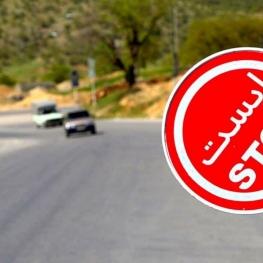 ورود به مازندران ممنوع!