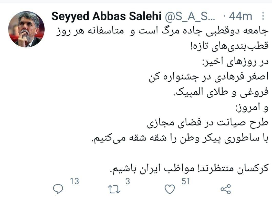 صالحی در انتقاد از شکلگیری فضای دوقطبی در جامعه: کرکسان منتظرند! مواظب ایران باشیم