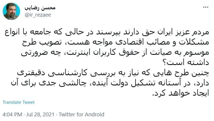 طرح جنجالی مجلس، صدای محسن رضایی را هم درآورد