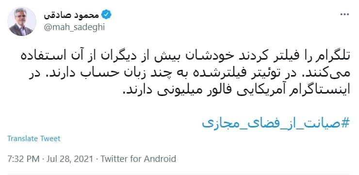 واکنش محمود صادقی به طرح جنجالی مجلس