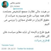 محسن رضایی خبر داد: مجمع تشخیص طرح مجلس در مورد اینترنت را بررسی می کند