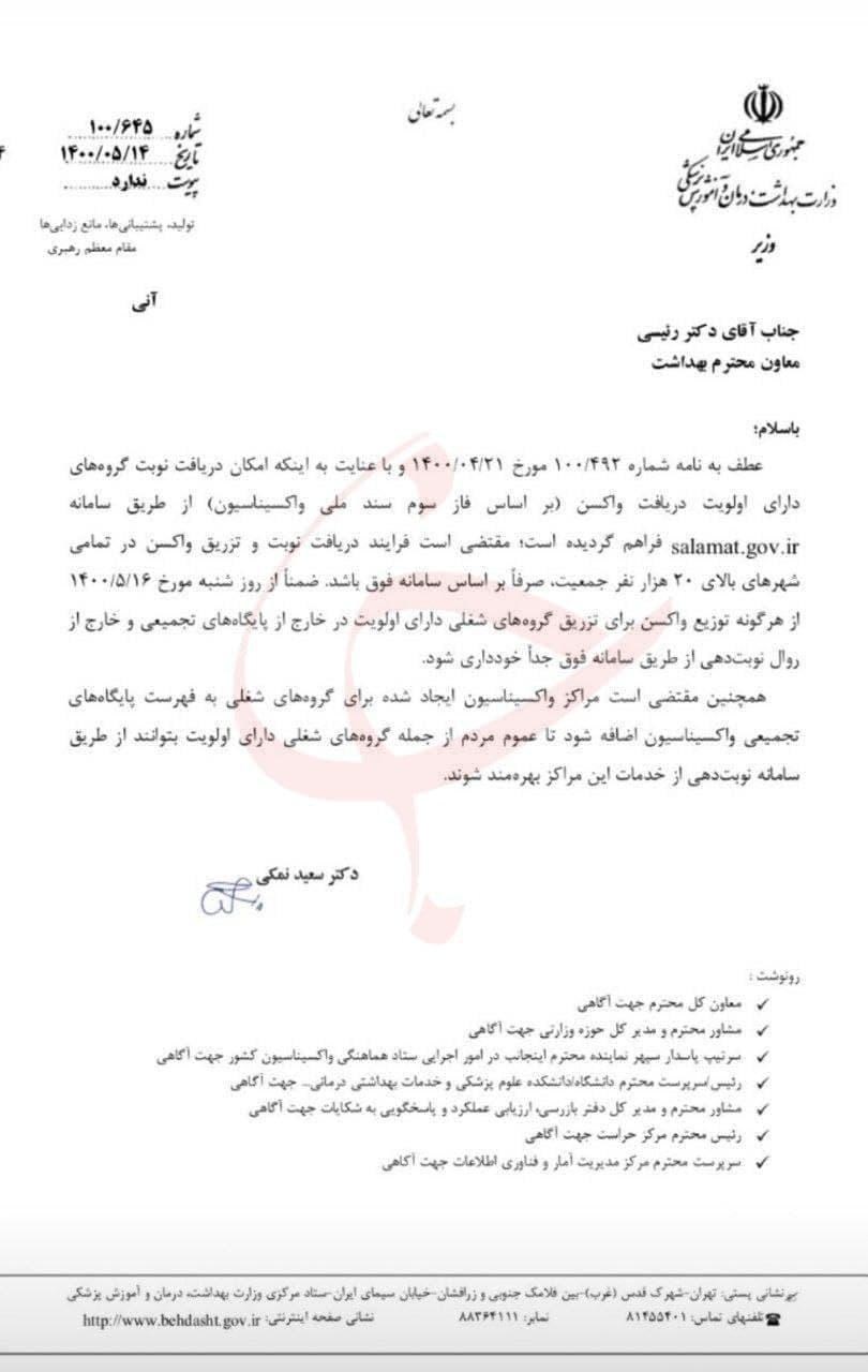 وزیر بهداشت تزریق واکسن خارج از مراکز واکسیناسیون را ممنوع کرد