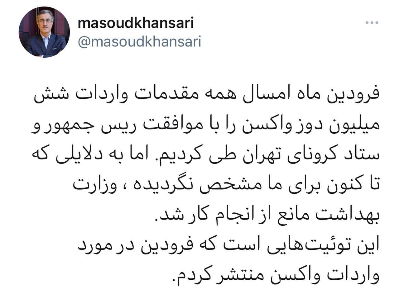رییس اتاق بازرگانی تهران در واکنش به اظهارات زالی: وزارت بهداشت مانع از واردات واکسن شد