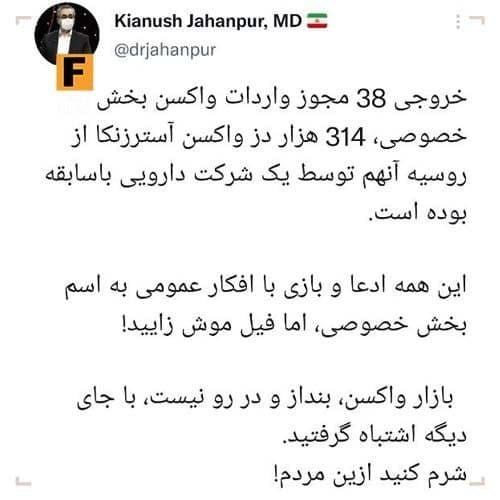 واکنش سخنگوی سازمان غذا و دارو به ادعای رئیس اتاق بازرگانی تهران که گفته بود وزارت بهداشت مانع از واردات واکسن توسط آنها شده