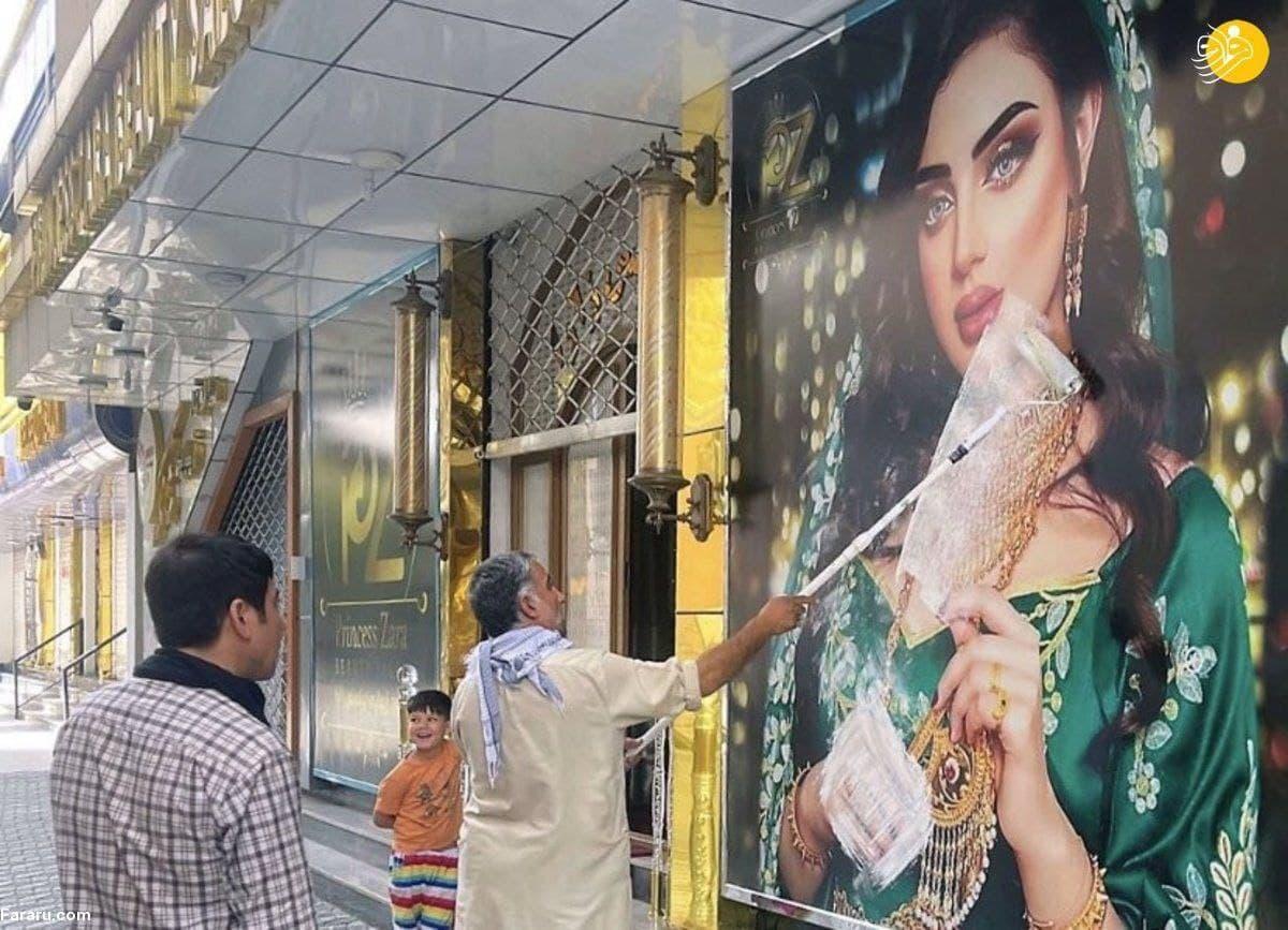 حذف تصاویر زنان از روی آرایشگاههای زنانه در کابل