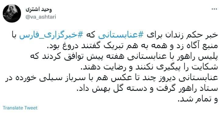 خبر حکم زندان برای عنابستانی که خبرگزاری فارس منتشر کرده بود، صحت ندارد!