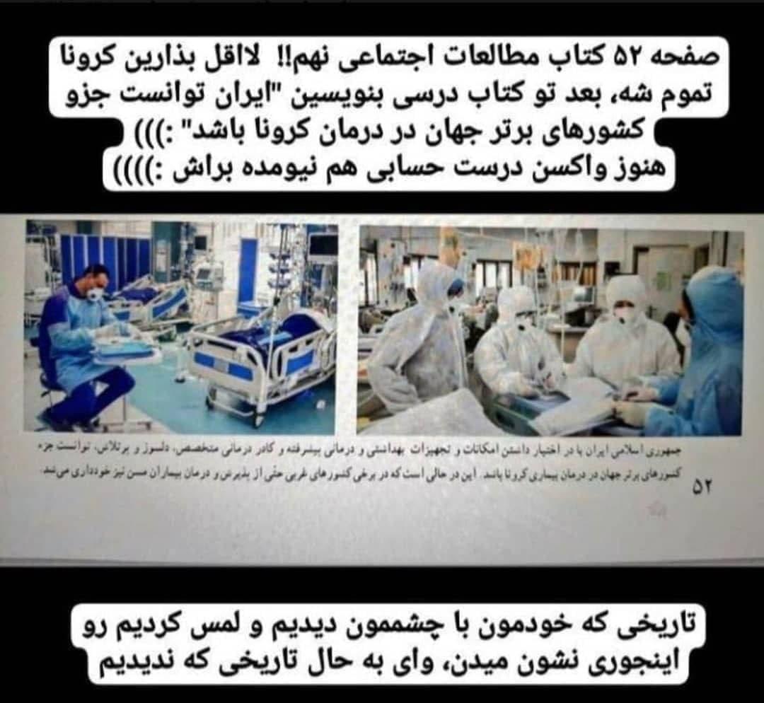 ادعای عجیب در مورد کرونا در کتاب درسی دانشآموزان ایرانی!